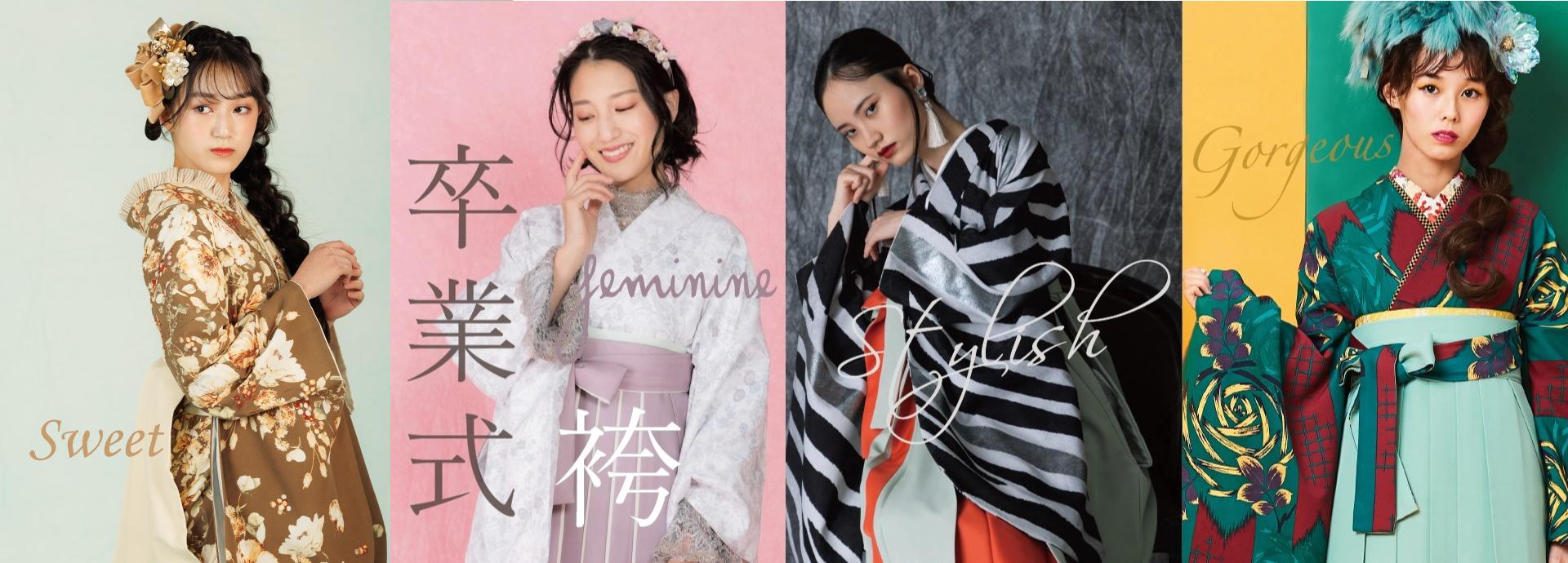 袴-着物姫